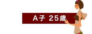 A子 25歳