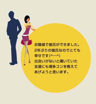 お陰様で彼氏ができました。2年ぶりの彼氏なのでとても幸せです(^―^)出会いがないと嘆いていた友達にも博多コンを教えてあげようと思います。