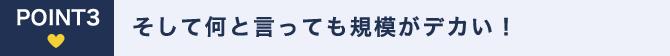 福岡での出会い方その3