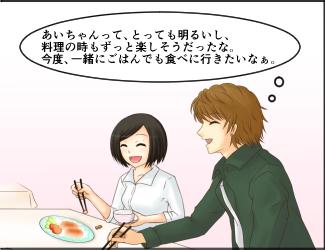 あいちゃんって、とっても明るいし、料理の時もずっと楽しそうだったな。今度、一緒にごはんでも食べに行きたいなぁ。