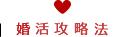 福岡の婚活攻略法